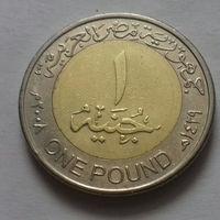 1 фунт, Египет 2008 г.