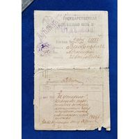 Очень редкая бумага. Зберегательная касса операция 1920 год. Временное правительство орёл без короны