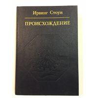 Книга Стоун Происхождение 1985 г 445 стр