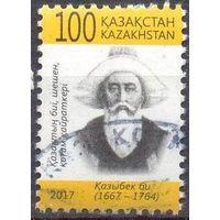 Казахстан стандарт персоны Казыбек Би