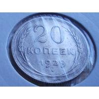 СССР 20 копеек 1929 года, Y# 88, Ag 500/ 3,6 гр.