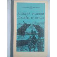 Хождение по мукам. А.Толстой.1985