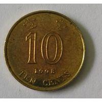 10 центов, Гонконг, 1998