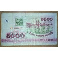5000 рублей 1992 года, серия АБ