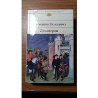 Джованни Боккаччо Декамерон Серия Библиотека Всемирной Литературы 2007 суперобложка , цветные иллюстрации