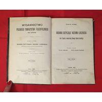 Badania dotyczace rozumu ludzkiego 1905 год