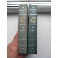 Томас Манн Иосиф и его братья (комплект из 2 книг). Цена указана за 1 книгу!