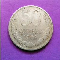50 копеек 1964 СССР #03