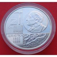 1 рубль 200–летию со дня рождения Игната Домейко! 2001! РЕДКАЯ! ВОЗМОЖЕН ОБМЕН!