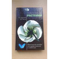 Книга. Размножение растений. Практическое пособие для профессионалов и любителей.