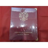 Альбом для юбилейных и памятных монет России, без монетных дворов A021