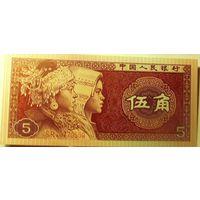 5 джао 1980 Китай ПРЕСС