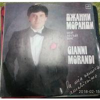 """Gianni Morandi""""Мой милый враг"""""""