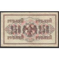 250 рублей 1917 Шипов - Богатырев АА 023 #0008