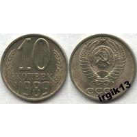 10 копеек 1989 года