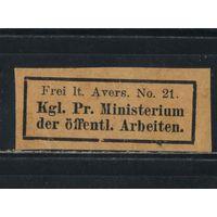 Германия Имп Служебные счетные 1894 Для Королевского министерства общественных работ Пруссии *