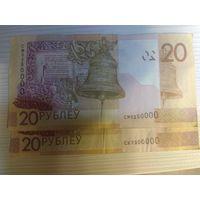 20 рублей 2009 г. Интересные номера. (2 шт.)