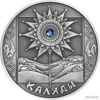 20 рублей 2004 Республика Беларусь Каляды (Святки) серебро в капсуле