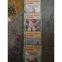 Газетный мир,,Простые рецепты здоровья,,4шт,2011