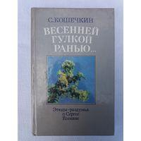 Сергей Кошечкин - Весенней гулкой ранью... : этюды-роздумья о Сергее Есенине