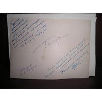 RRR!Автограф Ю. А. Гагарина.1963 год.