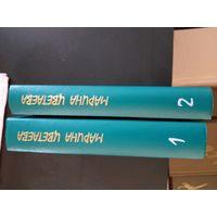 Марина Цветаева. Сочинения в 2 томах