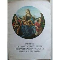 Альбом картин государственного музея А.С. Пушкина