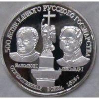 500-летие единого Русского государства 150 рублей 1991 Александр I и Наполеон I