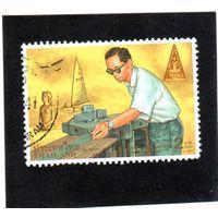 Таиланд. Ми-1825. День рождения короля Бхумибола - Король стоит яхту. 1997.