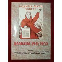 Плакаты 1941 года: Каталог коллекции Белорусского государственного музея истории Великой Отечественной войны.