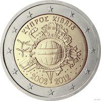 2 евро 2012 Кипр 10 лет наличному евро UNC из ролла