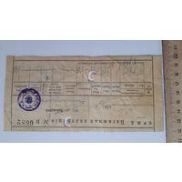 Либаво-Роменская ж.д. багажная квитанция ст.Вайнодень 1912 год.