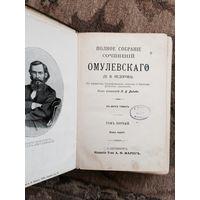 Полное собрание сочинений Омулевского 19 век или начало 20