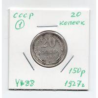 СССР 20 копеек 1927 года - 1