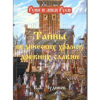 Тайны ведических храмов древних славян