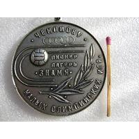 """Медаль. Чемпиону Малых Олимпийских Игр. Пионер лагерь """"Знамя"""""""
