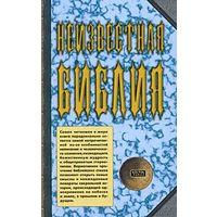 Ратушкин. Неизвестная Библия