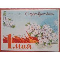 Круглов И. 1 мая. 1962 г. ПК прошла почту