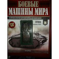 Боевые Машины Мира 26 - B1bis (Франция, 1937)-модель+журнал