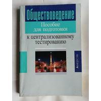 Обществоведение. Пособие для подготовки к ЦТ. Под редакцией М.И. Вишневского