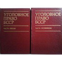 Уголовное право БССР в 2 томах