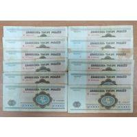 Набор банкнот 20000 рублей 1994 года - 12 серий на букву Б (кроме редкой БР)