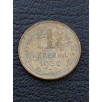 1 копейка 1930   \ 2 \
