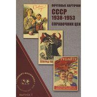 СК - Почтовые карточки СССР 1938-53 гг. - на CD