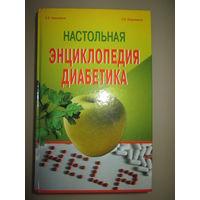 Настольная энциклопедия диабетика