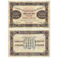 [КОПИЯ] 500 рублей 1923г.