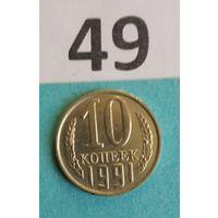 10 копеек 1991(л) года СССР. Монета пореже!