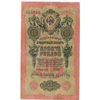 10 рублей 1909 г. (Перфорация ГБСО) Шипов-Афанасьев  ЛД 137376