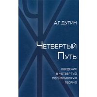 А.Г.Дугин Четвертый путь