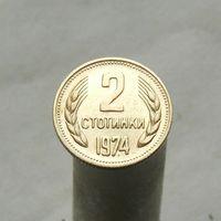 Болгария 2 стотинки 1974
